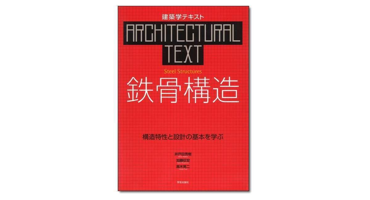 『鉄骨構造 構造特性と設計の基本を学ぶ』井戸田秀樹・加藤征宏・高木晃二 著
