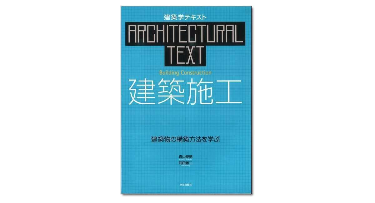『建築施工 建築物の構築方法を学ぶ』青山良穂・武田雄二 著