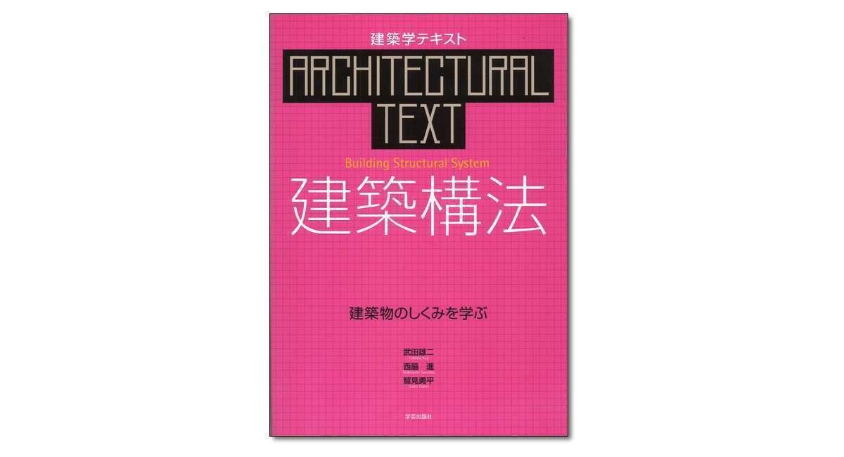 『建築構法 建築物のしくみを学ぶ』武田雄二・西脇 進・鷲見勇平 著