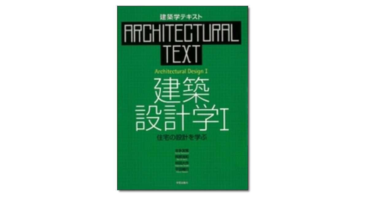 『建築設計学Ⅰ 住宅の設計を学ぶ』本多友常・阿部浩和・林田大作・平田隆行 著