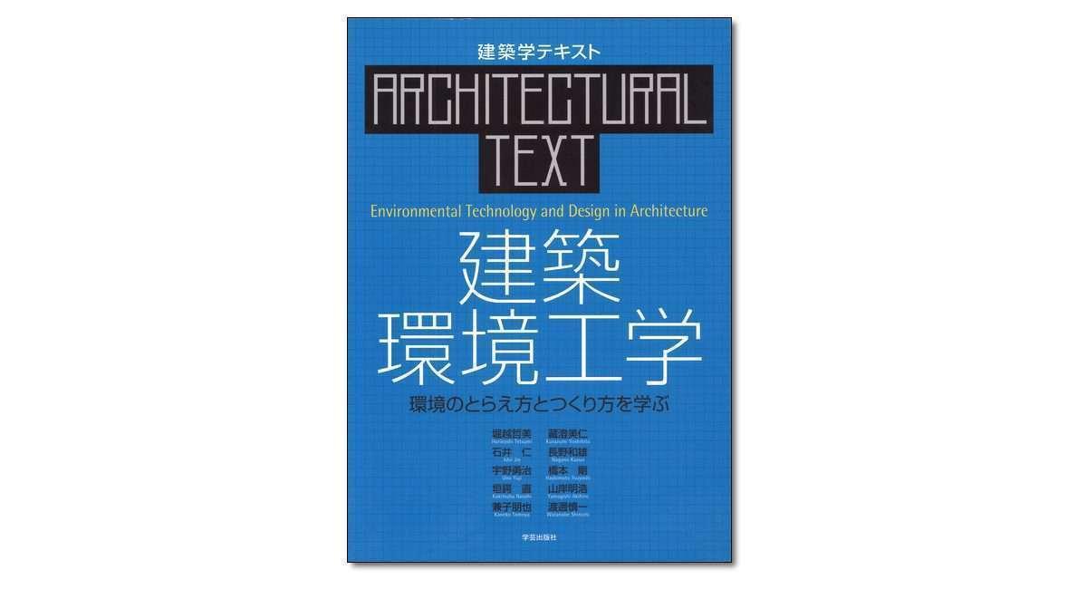 『建築環境工学 環境のとらえ方とつくり方を学ぶ』堀越哲美 他著