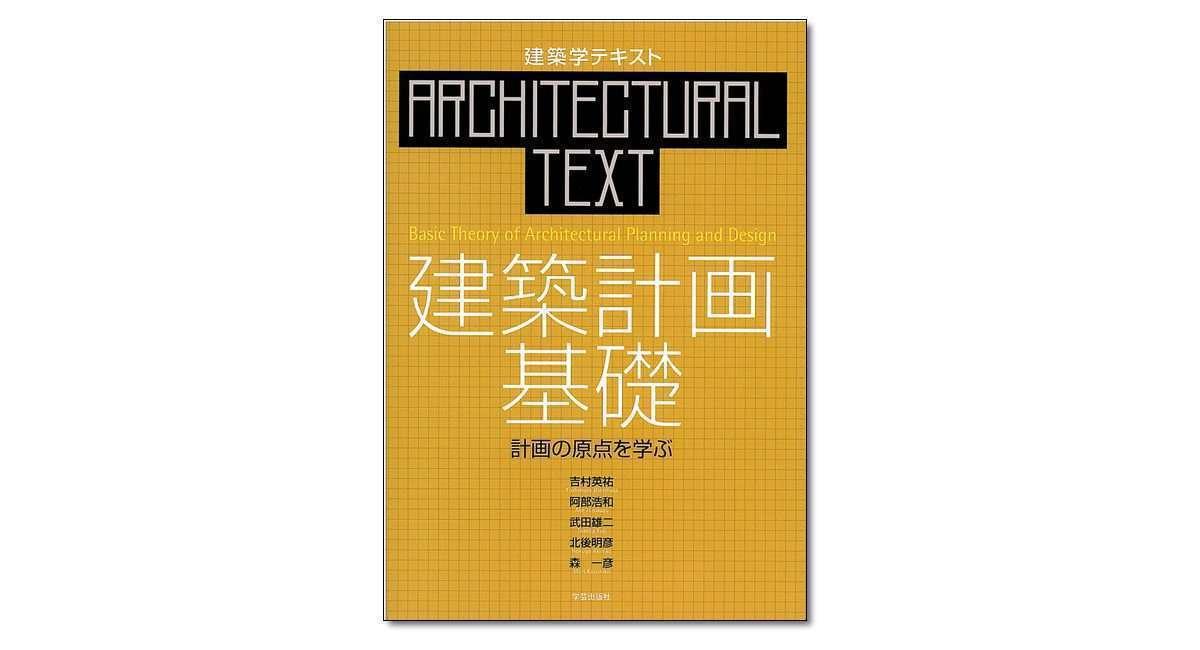 『建築計画基礎 計画の原点を学ぶ』吉村英祐・北後明彦・森 一彦 他編著