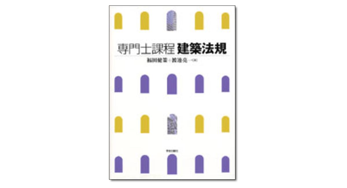 『専門士課程 建築法規』福田健策・渡邊亮一 著