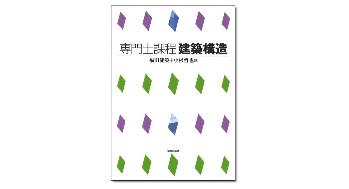 『専門士課程 建築構造』福田健策・小杉哲也 著