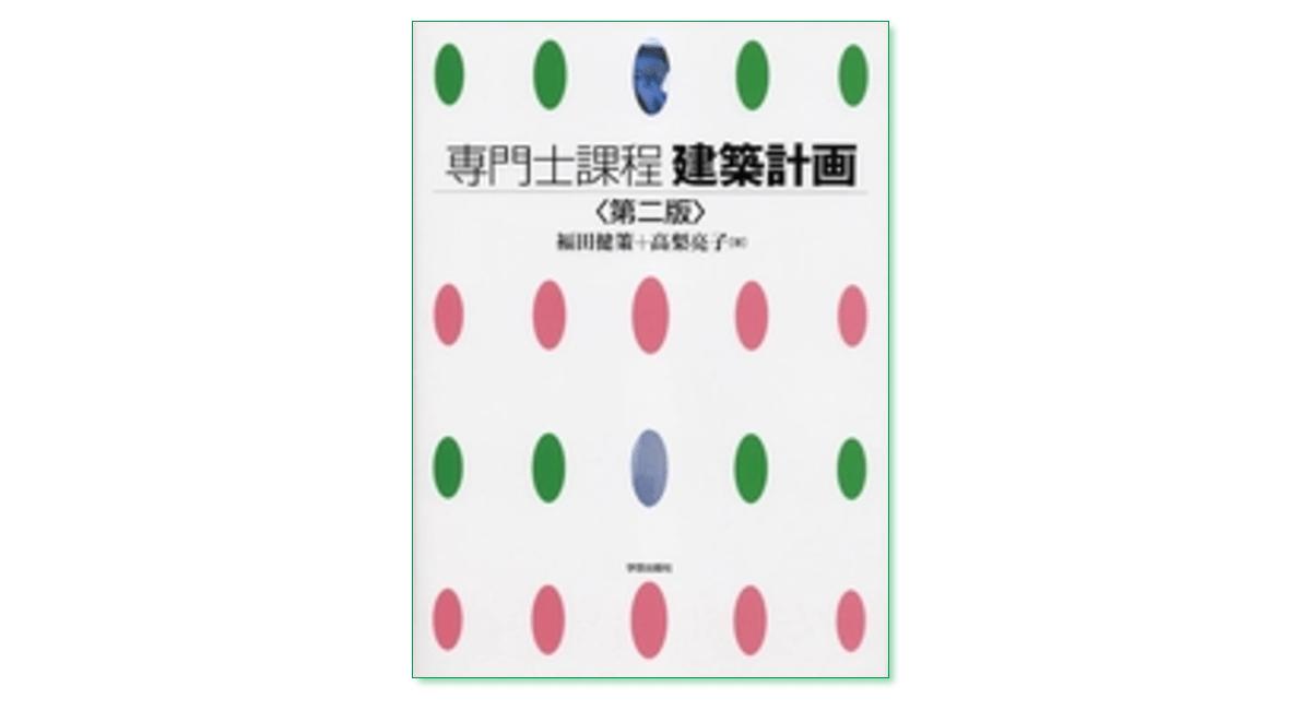 『<第二版>専門士課程 建築計画』福田健策・高梨亮子 著