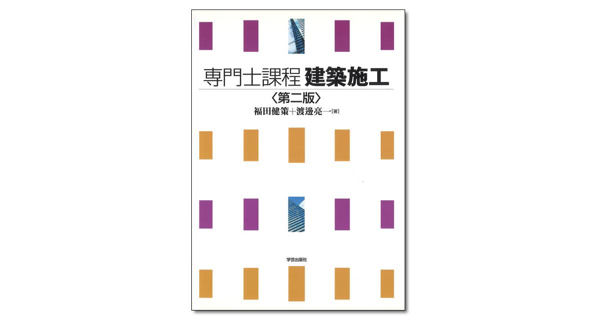 『<第二版>専門士課程 建築施工』福田健策・渡邊亮一 著
