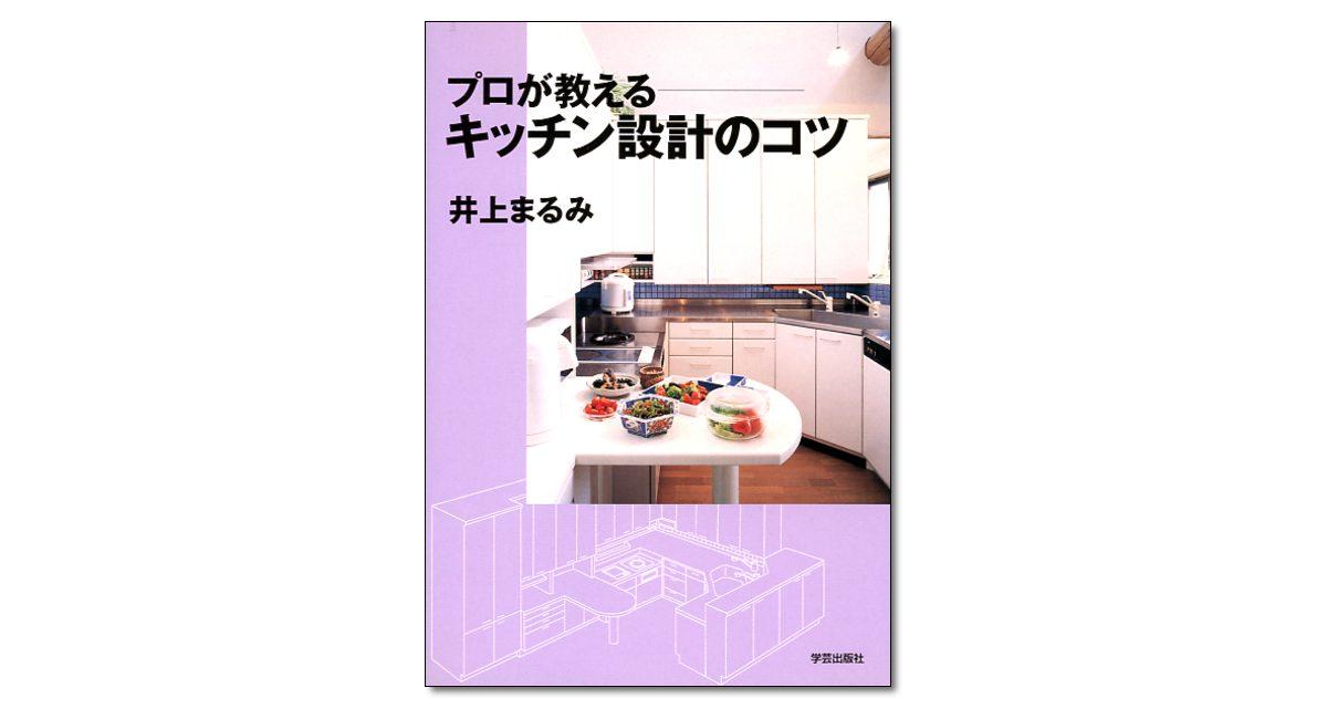 『プロが教えるキッチン設計のコツ』井上まるみ 著