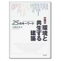 『第二版 環境と共生する建築 25のキーワード』大西正宜 著