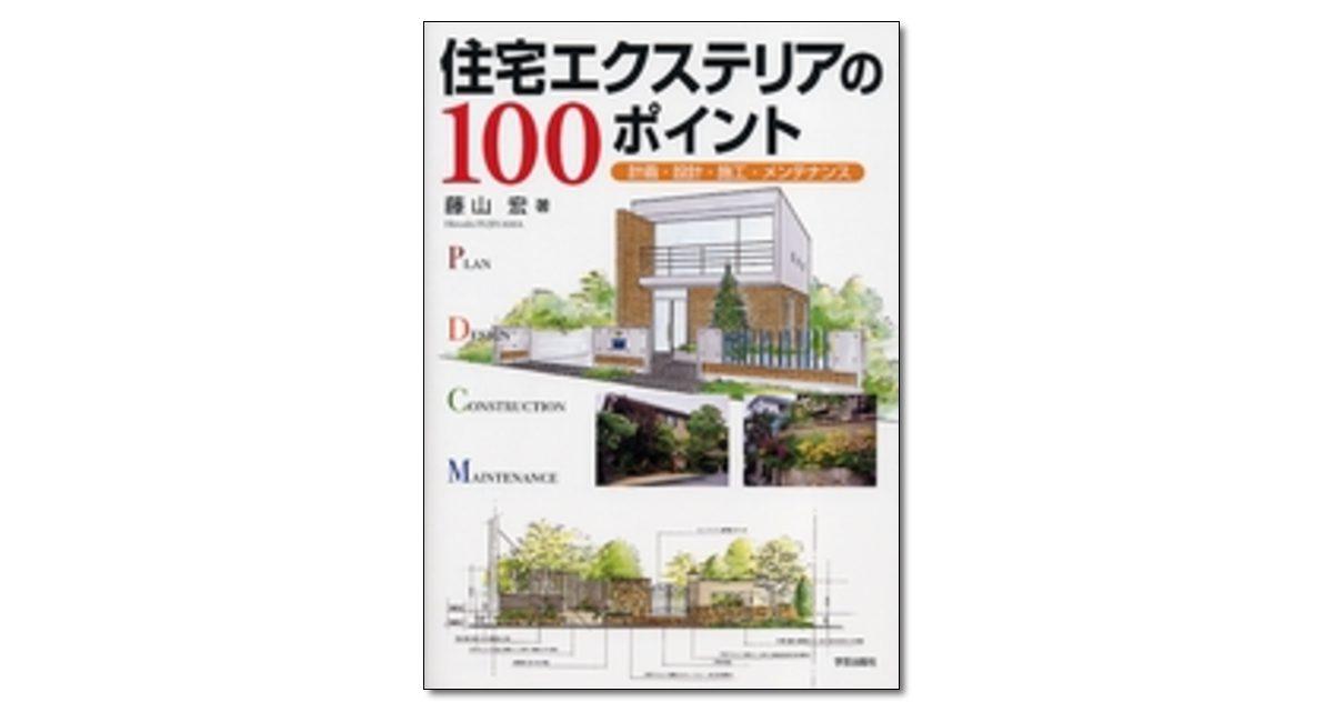 『住宅エクステリアの100ポイント 計画・設計・施工・メンテナンス』藤山 宏 著