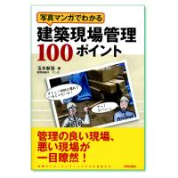 『写真マンガでわかる建築現場管理100ポイント』玉水新吾 著/阪野真樹子 イラスト