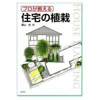 『プロが教える住宅の植栽』藤山宏 著/日本建築協会 企画