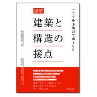 『図解 建築と構造の接点 トラブル予防のツボ100』仲本尚志・馬渡勝昭・長瀬正 著