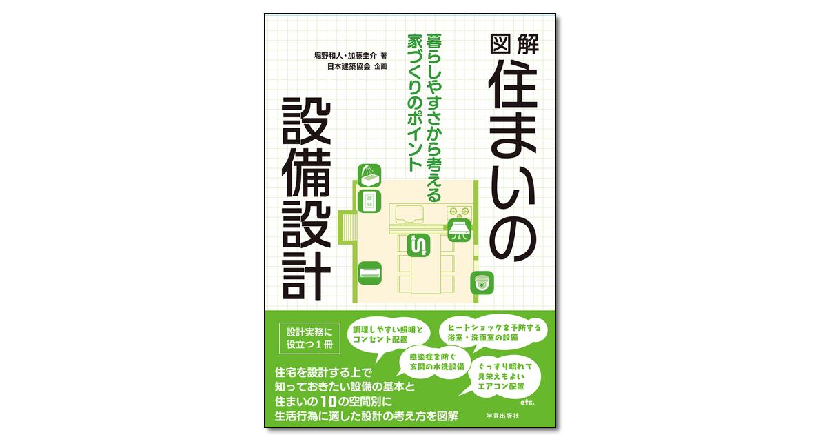 『図解 住まいの設備設計 暮らしやすさから考える家づくりのポイント』堀野和人・加藤圭介 著