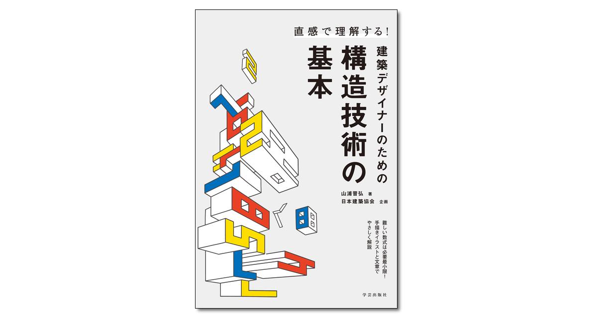 『直感で理解する!建築デザイナーのための構造技術の基本』山浦晋弘 著
