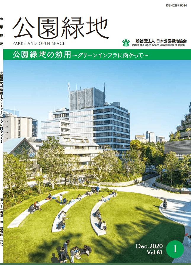 都市公園のトリセツ』の書評が(一社)日本公園緑地協会発行の機関誌 ...