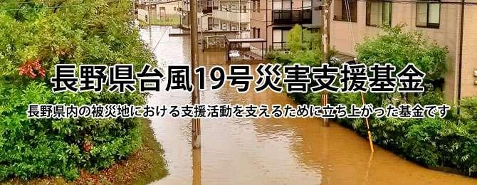 長野県台風19号災害支援基金