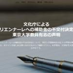 文化庁による あいちトリエンナーレへの補助金の不交付決定に対する 東京大学教員有志の声明