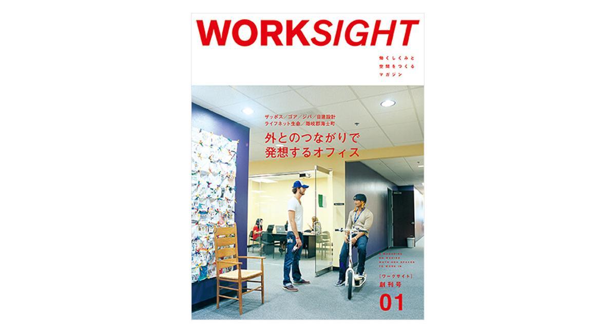 『WORKSIGHT [ワークサイト] 1号』  「外とのつながりで発想するオフィス」