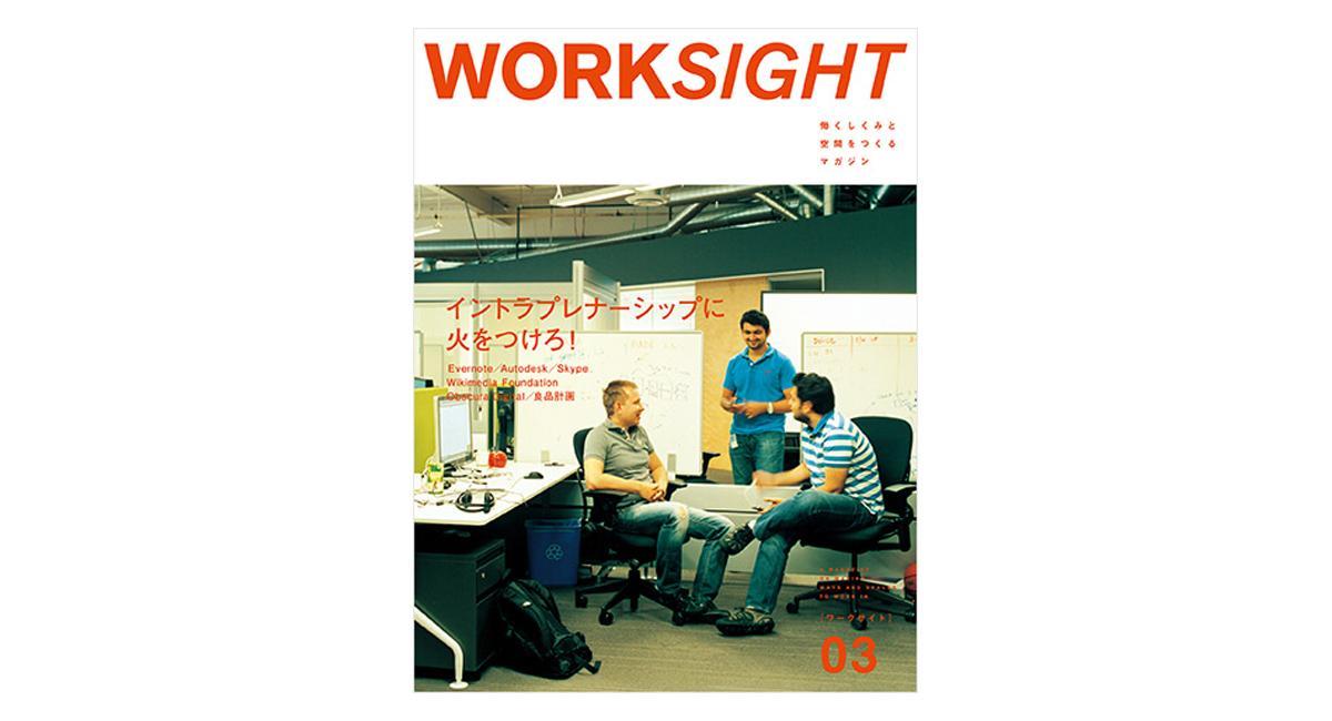 『WORKSIGHT [ワークサイト] 3号』 「イントラプレナーシップに火をつけろ!」