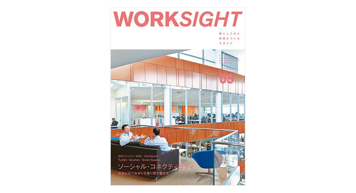 『WORKSIGHT [ワークサイト] 5号』 ソーシャル・コネクティビティ 社会とのつながりを取り戻す働き方