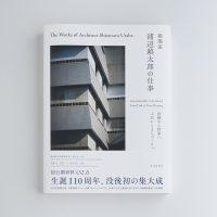 『建築家 浦辺鎮太郎の仕事 倉敷から世界へ、工芸からまちづくりへ』